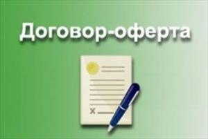 Публичный договор оферты