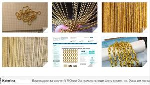 Заказ - цепи декоративные - золото